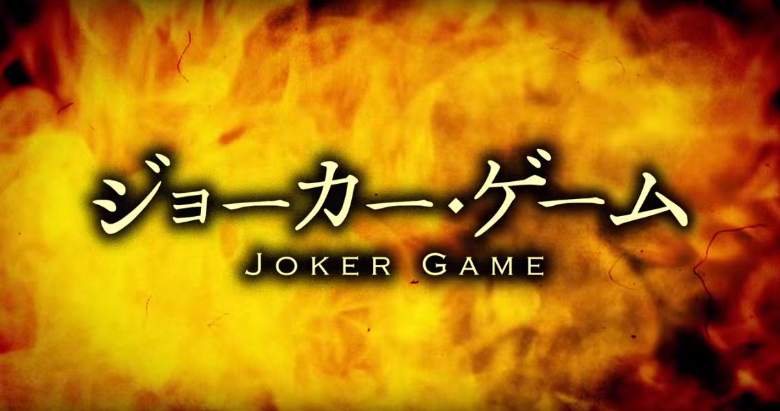 Soundtrack – Joker Game (Anime)