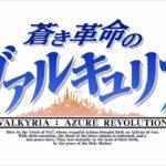Valkyria Revolution (Valkyria: Azure Revolution) – Soundtrack, Tráiler