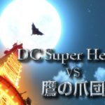 DC Super Heroes vs. Eagle Talon – Tráiler