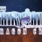 Fairy Tail: Dragon Cry – Tráiler