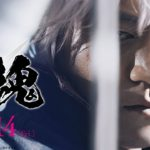 Gintama (Filme de Imagen Real) – Tráiler