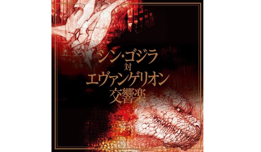 Shin Godzilla vs. Evangelion Symphony – Álbum