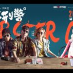 Lobster Cop (Long xia jing cha) – Soundtrack, Tráiler