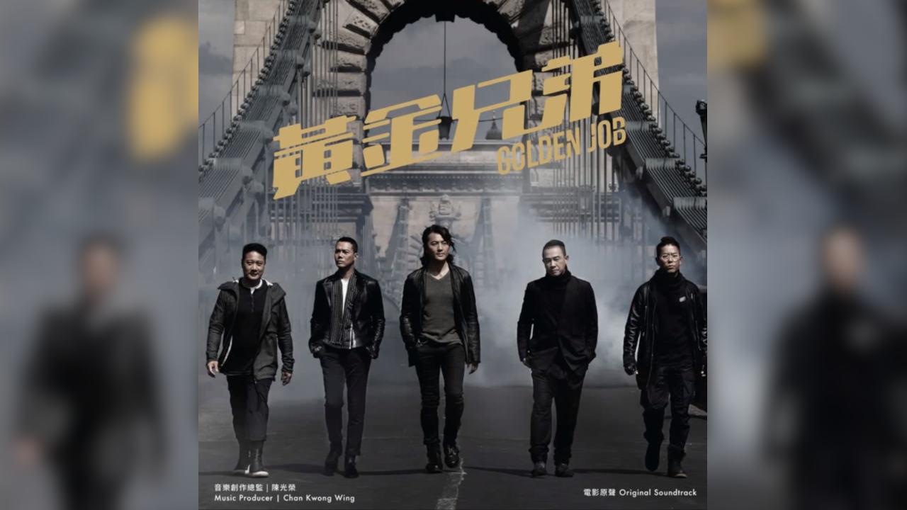 Golden Job – Soundtrack, Tráiler