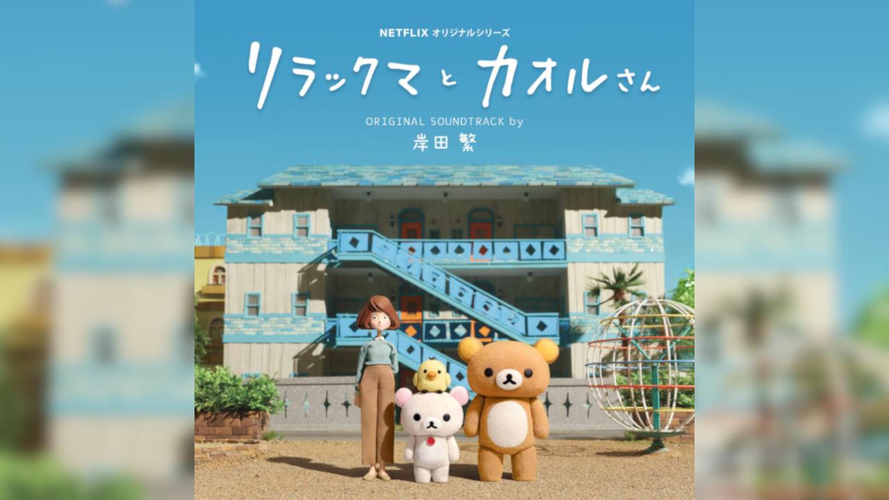 Rilakkuma y Kaoru (Rilakkuma to Kaoru-san), Serie de TV – Soundtrack, Tráiler