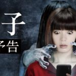 El Aro: Capítulo Final (Sadako) – Tráiler