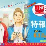 Saint Young Men (Saint Onii-san), Serie de TV – Tráiler
