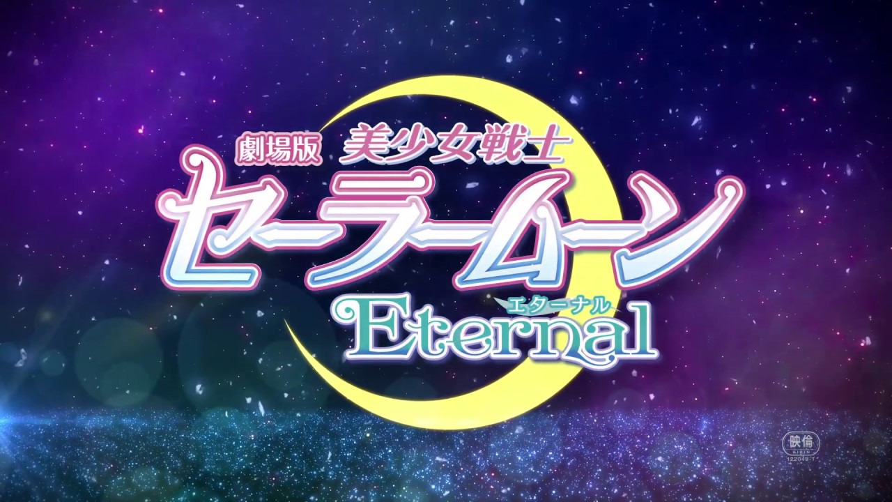 Sailor Moon Eternal (Filme Animado) – Tráiler