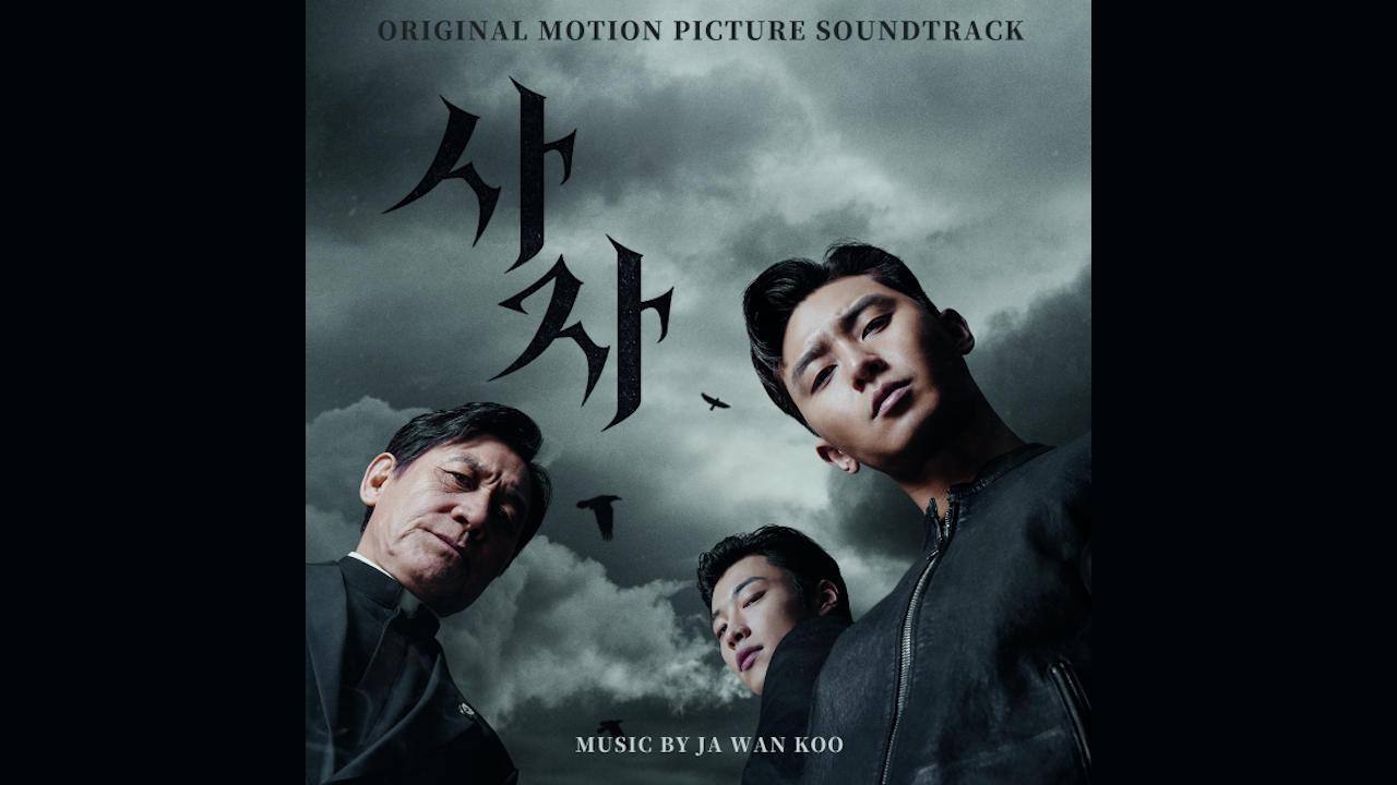 The Divine Fury (Saja) – Soundtrack, Tráiler