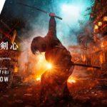 Rurouni Kenshin (Filmes de Imagen Real del 2012-2020) – Soundtrack, Tráiler